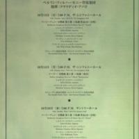 Berliner Philharmonisches Orchester Oct 13-21 1996 p.2.jpg